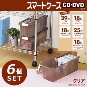 5/23〜24までプレミアム会員5%OFF★ CD収納ケース マルチ収納ケース 収納ボックス DVD収納 スマートケース(CD・DVD)6個組 クリア|ioo