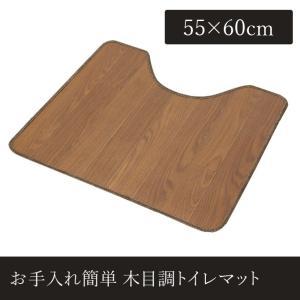 トイレマット さっと拭ける 木目調 オーク 55×60cm ラグ マット 木目 日本製 国産 はっ水 滑り止め 撥水 ラグ 簡単お手入れ シンプル ioo