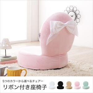 座椅子 サテンリボン付き ピンク ブラック ホワイト ミント キャメル 姫系 かわいい ioo