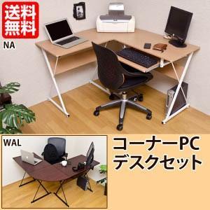 パソコンデスクセット コーナーデスク ワークスペース スリムデスク PCデスク 作業机 作業台|ioo