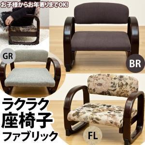 ラクラク座椅子 ファブリック 1人用 高さ3段階 高座椅子 肘付き ioo