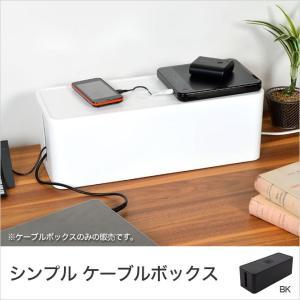 ケーブルボックス コードケース ケーブルタップ収納 コンセント収納 コードボックス ホワイト ブラッ...