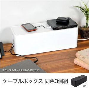 ケーブルボックス コードケース 同色3個セット ケーブルタップ収納 コンセント収納 コードボックス ホワイト ブラック 蓋つき 配線収納 配線隠し おしゃれ|ioo