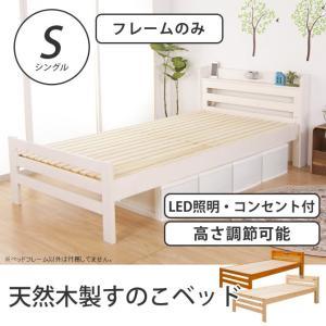 シングルベッド すのこベッド 天然木製 3段階高さ調節可能 バウアー2 フレームのみ シングル スノコ 宮付き 棚付き コンセント LED照明 桐すのこ 木製|ioo