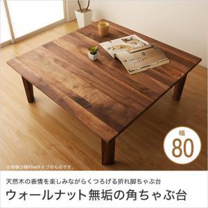6/25限定プレミアム会員10%OFF! ちゃぶ台 ローテーブル 折りたたみ 角型 幅80 おしゃれ 木製 ウォールナット 天然木 無垢材|ioo