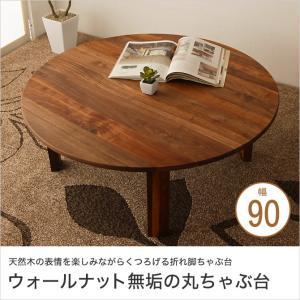 6/25限定プレミアム会員10%OFF! ちゃぶ台 ローテーブル 折りたたみ 丸型 幅90 おしゃれ 木製 ウォールナット 天然木 無垢材|ioo