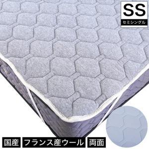 アクアウールベッドパット セミシングル リバーシブル 洗える 羊毛 日本製 ベッドパッド フランス産ウール使用 メッシュ パイル生地 両面仕様|ioo