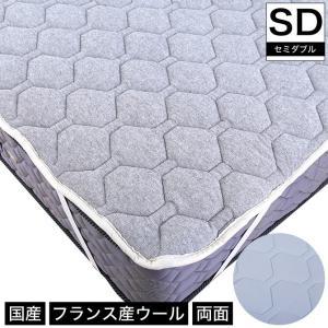 アクアウールベッドパット セミダブル リバーシブル 洗える 羊毛 日本製 ベッドパッド フランス産ウール使用 メッシュ パイル生地 両面仕様|ioo