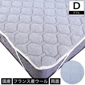 アクアウールベッドパット ダブル リバーシブル 洗える 羊毛 日本製 ベッドパッド フランス産ウール使用 メッシュ パイル生地 両面仕様|ioo
