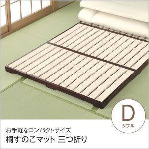 16日〜19日プレミアム会員5%OFF★ 三つ折り天然木桐すのこマット ダブルサイズ ダブルベッド すのこベッド 木製ベッド ローベッド|ioo