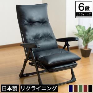 日本製折りたたみ式リクライニングチェア シンプル モダン レザー調 アームチェア 背もたれ6段階リクライニング スライド式フットレスト 国産ウレタン入り|ioo