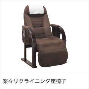 16日〜19日プレミアム会員5%OFF★ 高座椅子 低反発高座椅子 リクライニング高座椅子 リクライニング座椅子 低反発座椅子 和風座椅子|ioo