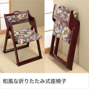 折りたたみ椅子 和風 折りたたみ式 コンパクト収納 座椅子 天然木使用 花柄 和風インテリア ioo