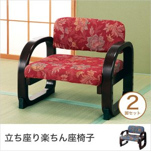 正座椅子 2脚セット 背もたれ付き正座椅子 肘掛け付き 高さ調節可能 天然木使用 花柄 和風インテリア ioo