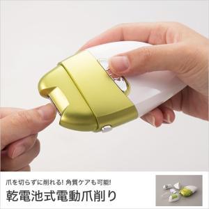 電動爪削り 電動式爪削り 電動角質ケア 電動爪やすり 電動爪削り&角質ケアセット 爪削り 角質ケア 角質ローラー 電動ネイルケア 乾電池式|ioo