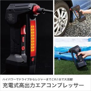 エアコンプレッサー 電動エアコンプレッサー 電動空気入れ 小型エアコンプレッサー ハイパワー 高出力 自動ストップ 充電式 LEDライト付き 収納袋付き|ioo