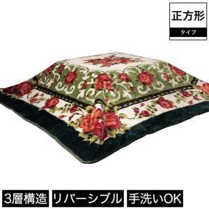 こたつ毛布 こたつブランケット 正方形 190×190 遠赤綿入り 3層構造 花柄 リバーシブル 洗える ウォッシャブル|ioo