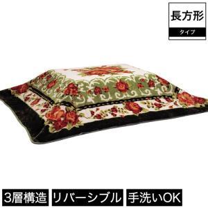 こたつ毛布 こたつブランケット 長方形 190×240 遠赤綿入り 3層構造 花柄 リバーシブル 洗える ウォッシャブル|ioo