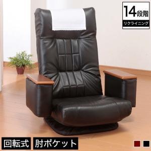 座椅子 リクライニング座椅子 回転式座椅子 ハイバック座椅子 収納付き 折りたたみ可能 14段階リクライニング レザー調 高級感 ioo