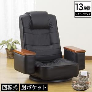 座椅子 リクライニング座椅子 回転式座椅子 高反発座椅子 収納付き 折りたたみ可能 13段階リクライニング レザー調 コブラン柄 ioo