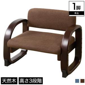 正座椅子 木製 天然木 高さ調節可能 コンパクト座椅子 低座椅子 和風 ioo