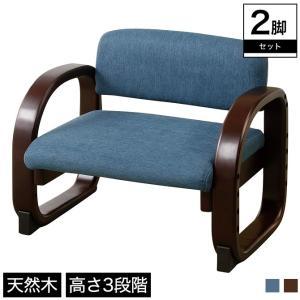 正座椅子 2脚セット 木製 天然木 高さ調節可能 コンパクト座椅子 低座椅子 和風 ioo
