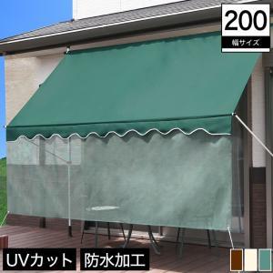 日よけスクリーン&ブラインドDX 屋外用 幅200cm 突っ張り式 メッシュすだれ レバー調節 UVカット率98% 撥水加工|ioo
