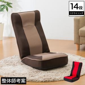 健康ストレッチ座椅子 整体師考案&推奨 エビ反りできる無段階ストレッチ 14段階リクライニング ハイバック座椅子 リクライニング座椅子|ioo