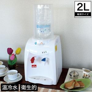 ウォーターサーバー コンパクト 卓上 2Lペットボトル専用 温水冷水対応 カバー付きで衛生的 工事不要|ioo