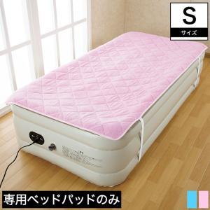 電動エアーベッド専用敷きパッド シングル ピンク ブルー|ioo