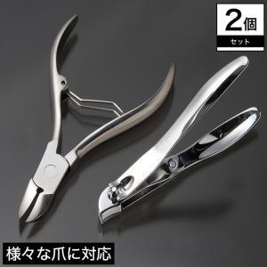 様々な形状の爪に対応する爪切り2点セット ニッパー型 カーブ型 手 足 硬い爪 巻き爪 変形爪|ioo