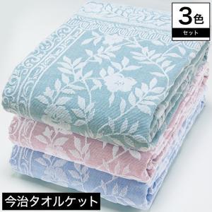 6/25限定プレミアム会員10%OFF! 今治産タオルケット 3色組 ピンク ブルー グリーン ジャカード織り 花柄模様 吸水性 日本製|ioo