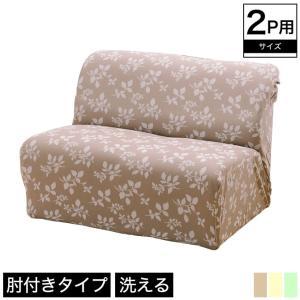 グ〜ンと伸びるフィット式ソファカバー  2人掛け用 肘付きタイプ 花柄 パイル地 洗える おしゃれ|ioo