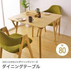 6/25限定プレミアム会員10%OFF! ダイニングテーブル 正方形 80cm 木製 タモ材 北欧 ナチュラル 単品|ioo