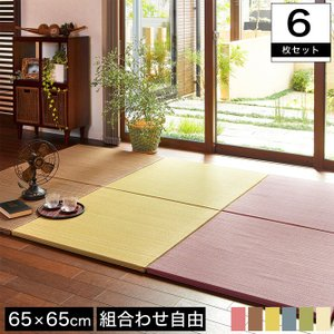 置き畳 カーペット マット ラグ い草 紗彩 65×65cm 厚さ2.5cm 6枚セット 色の組み合わせが選べる フロア畳 軽量 正方形 フローリング畳 ioo