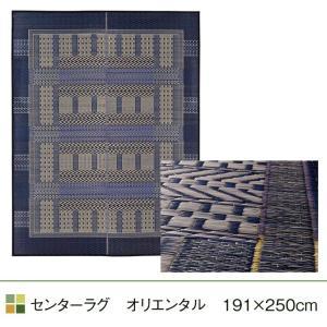 センターラグ オリエンタル 191×250cm 国産 日本製 イ草 いぐさ ござ ラグ い草ラグ 和畳の上敷きに カーペット 畳上敷き 畳 の変わりに|ioo