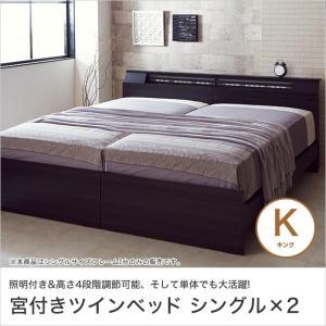 6/23〜6/24プレミアム会員5%OFF★ ツインベッド キングサイズ キングベッド シングル2台 シングルベッド2台 宮付きベッド 棚付きベッド|ioo