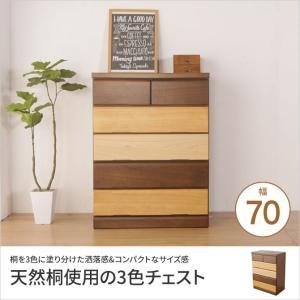 チェスト 5段 幅70 木製 桐 洋タンス 洋チェスト 地板 地板入り おしゃれ ナチュラル 国産 日本製|ioo