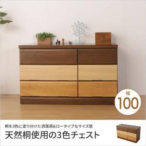 チェスト 3段 幅100 木製 桐 洋タンス 洋チェスト 地板 地板入り おしゃれ ナチュラル 国産 日本製|ioo