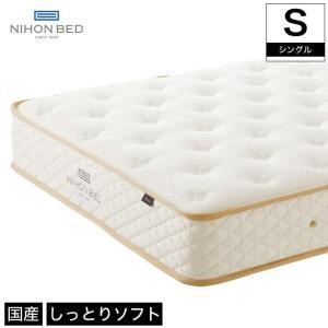 マットレス シルキーパフ シングル 柔らかめ ソフト ポケットコイルマットレス 日本ベッド 国産 メーカー保証付 抗菌防臭 体圧分散|ioo