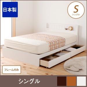 シングルベッド 国産 豊富な種類から選べるベット ベット下収納付きベッド 日本製ベッドフレーム ナチュラル ブラウン ホワイト シングル|ioo