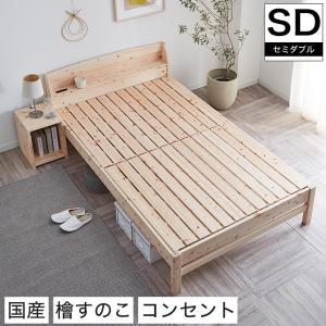 すのこベッド セミダブル ひのきベッド 棚付き コンセント付き 国産スノコベッド 高さ調整可能の写真