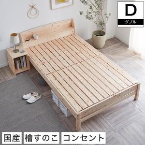 すのこベッド ダブルサイズ 棚付き 国産 島根・高知県産 ひのきベッド すのこベッド ダブルベッド スノコベッド 日本製 ヒノキ フレームのみ すのこベット|ioo