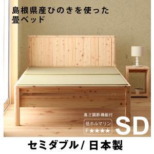 畳ベッド セミダブル 国産 ひのきすのこベッド(い草) セミダブル(フレームのみ) 檜たたみベット 無塗装 日本製 畳みスノコベッド。 ioo