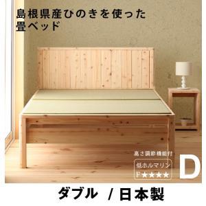 畳ベッド ダブル 国産 ひのきすのこベッド(い草) ダブル(フレームのみ) 檜たたみベット!無塗装 日本製 畳みスノコベッド。 島根県産ひのき使用!高さ調節可能 ioo