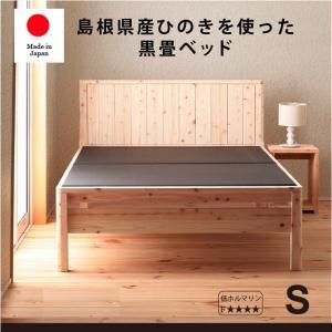 黒 畳ベッド シングル 国産 ひのきすのこベッド(黒畳) シングル(フレームのみ) 檜たたみベット 無塗装 日本製 畳みスノコベッド。 ioo