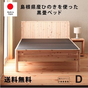 黒 畳ベッド ダブル 国産 ひのきすのこベッド(黒畳) ダブル(フレームのみ) 檜たたみベット!無塗装 日本製 畳みスノコベッド。 ioo