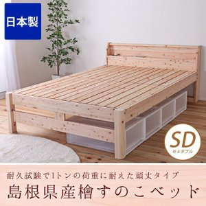 すのこベッド セミダブル 耐荷重500kg 棚付き 頑丈タイプ ひのきベッド セミダブルベッド スノコベッド ひのきすのこベッド 日本製 ヒノキベッド|ioo