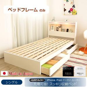 すのこベッド 収納ベッド シングル 引き出し付き 照明付き フレームのみ 棚付き コンセント付き|ioo
