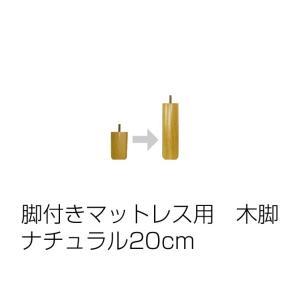 脚付きマットレス用脚 20cm ブラウン 木脚単品 4本セット(1台分) ※単品購入は出来ません|ioo